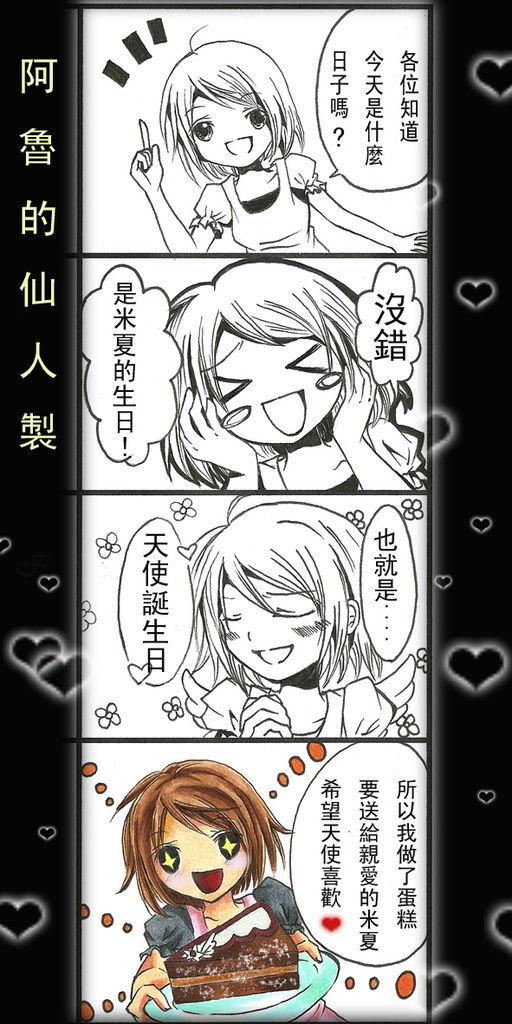4格漫畫拷貝.jpg