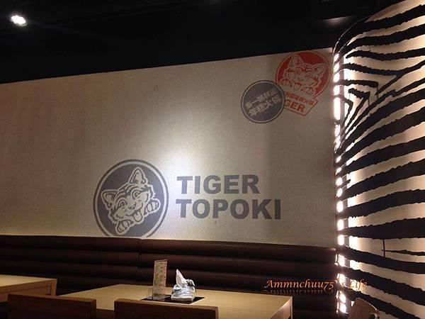 tigertopoki-12