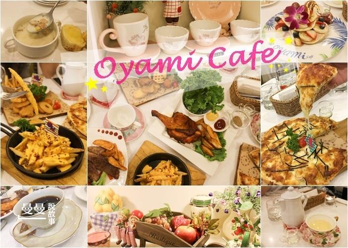 20171012Oyami cafe0
