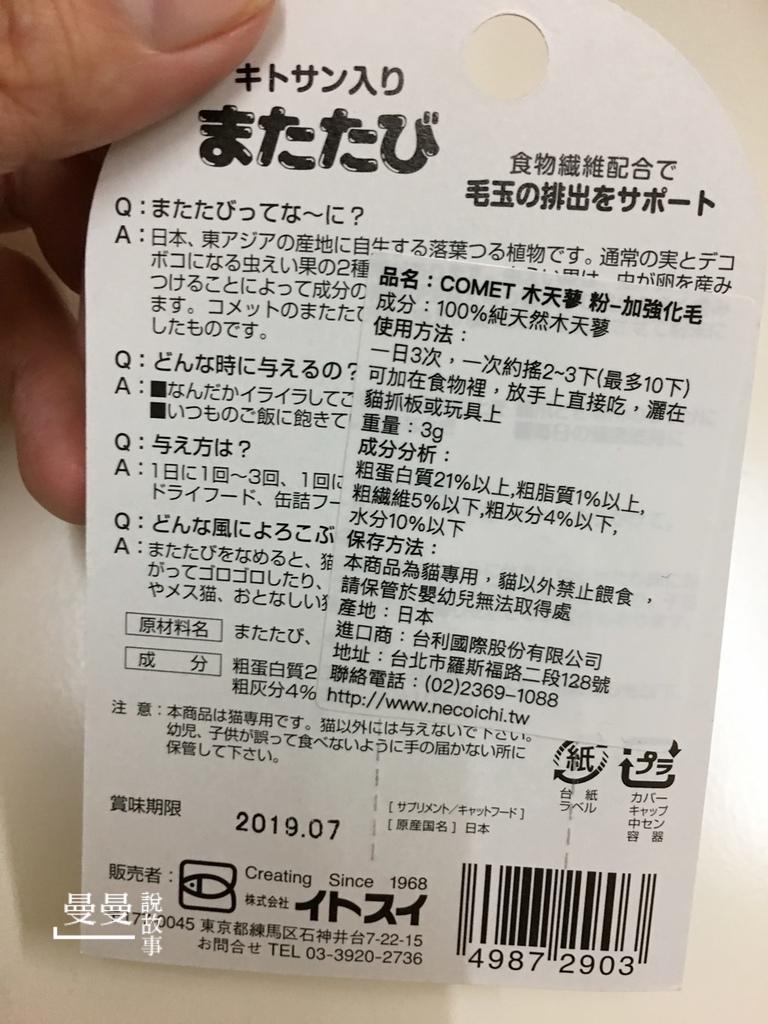 20171107_貓賣IMG_6949-049