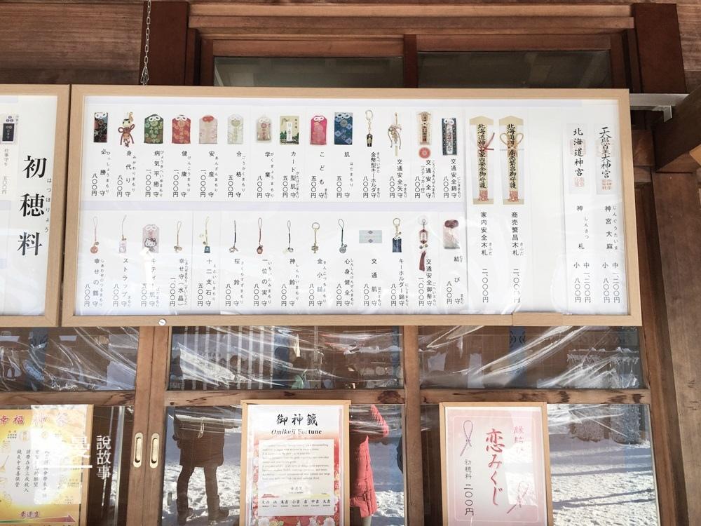 20170114北海道神宮IMG_7700-023