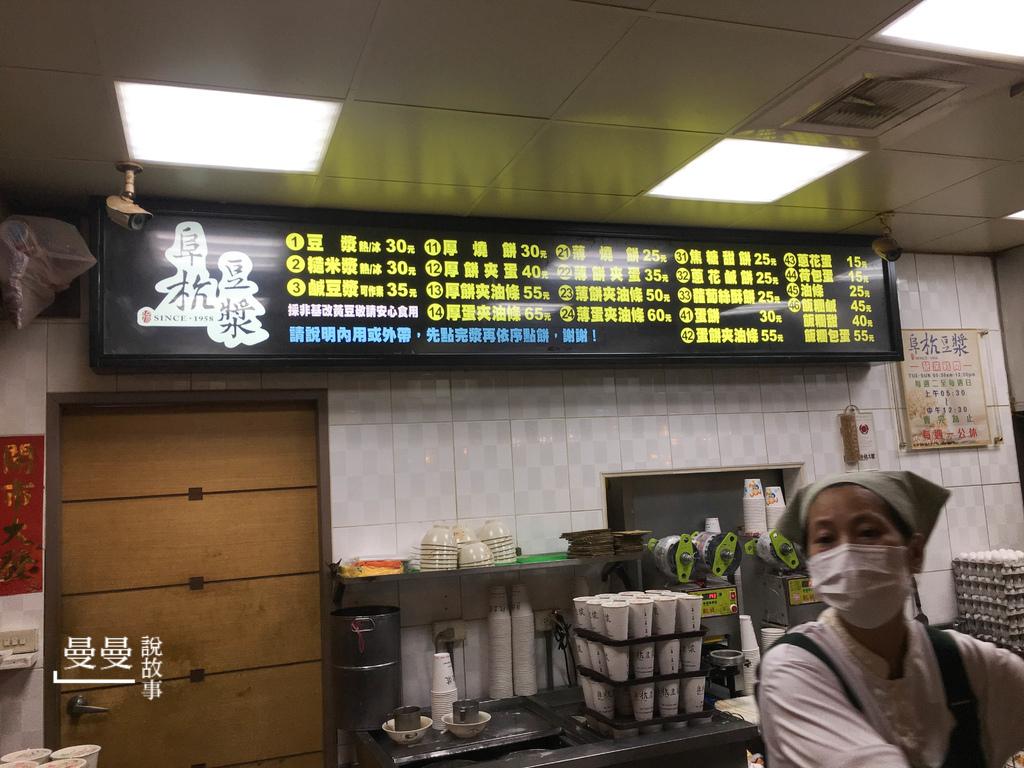 阜杭豆漿1-7