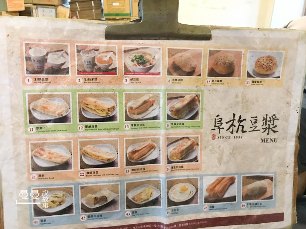 阜杭豆漿1-5