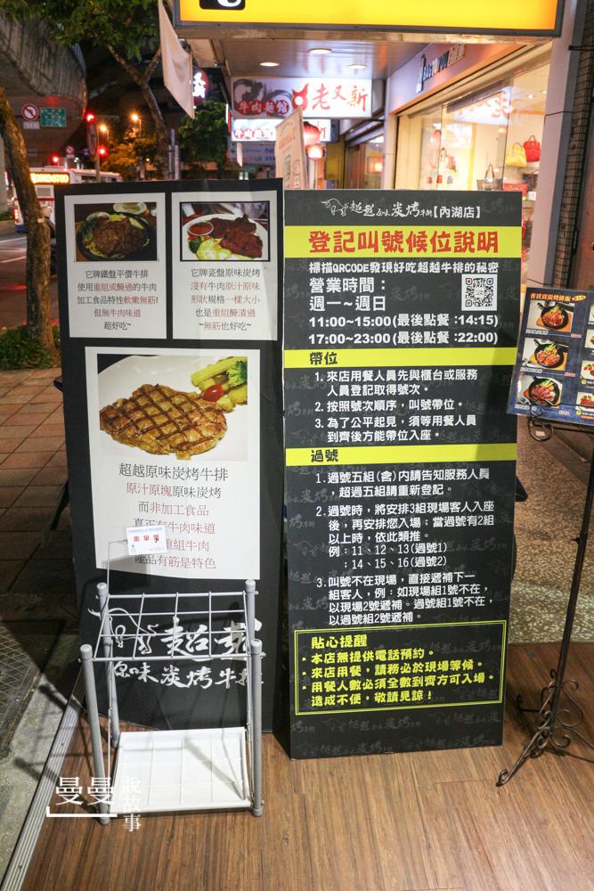 20171128_超越牛排-7