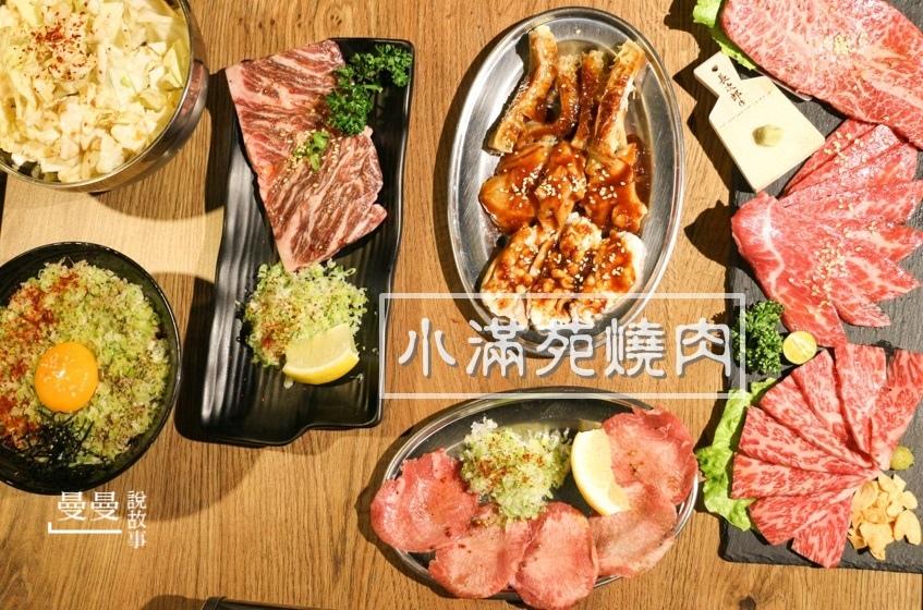20180118_小滿燒肉苑-54-1