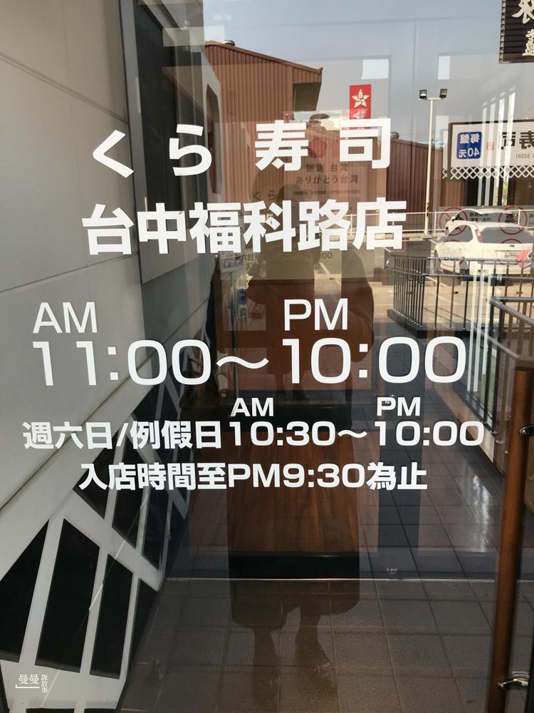 20180312_藏壽司-4