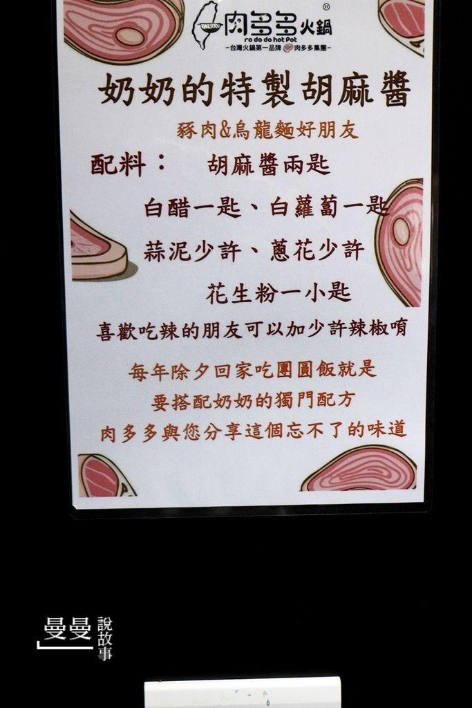 台中肉多多IMG_4629-20180928.JPG