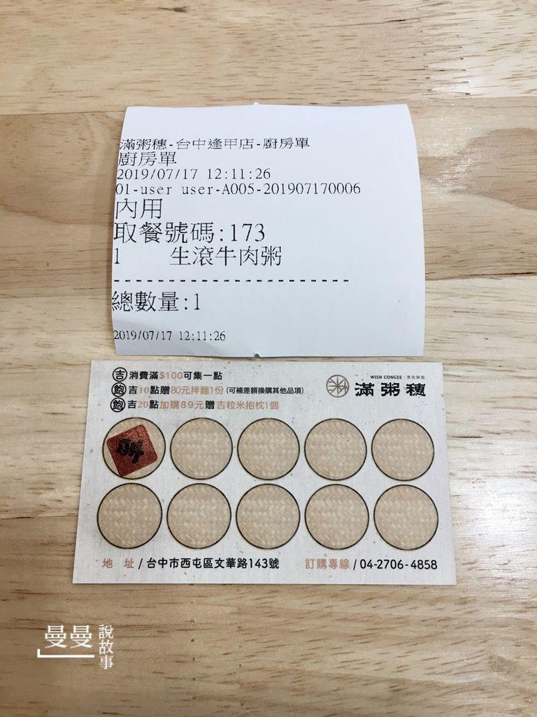 20190717粥滿穗IMG_8831-20190717