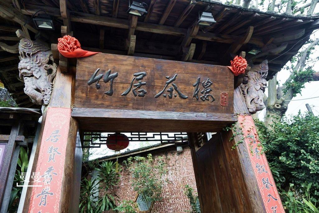 201907竹居茶樓DSC04529-003