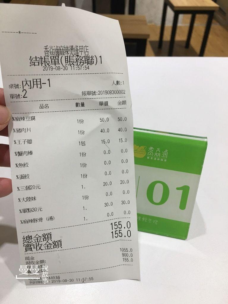 201909香焱滷IMG_9897-20190830
