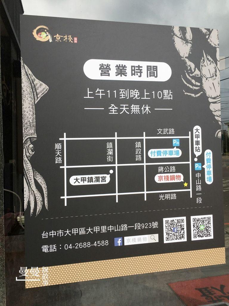 20190927京棧IMG_0585-20190928