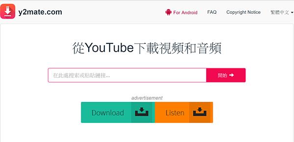 y2mate-youtube-下載方法-convert-YouTube-to-MP3-convert-youtube-videos-to-mp3.png