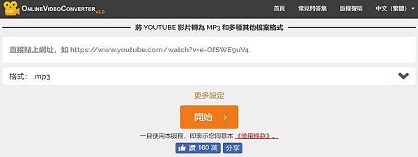 online-video-converter-下載-youtube-音樂-免費-youtube-影片-下載器.jpg