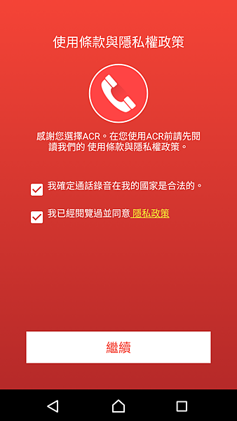 htc通話錄音-通話錄音-call-recorder.png