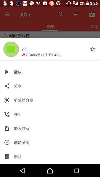 通話錄音app-iphone-電話錄音機app.png