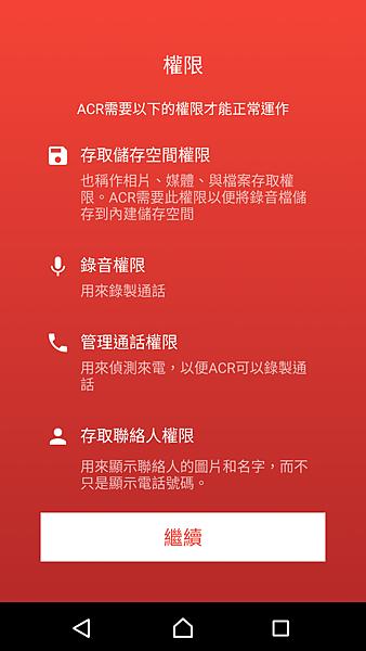 通話錄音-電話錄音機-通話錄音app推薦.png