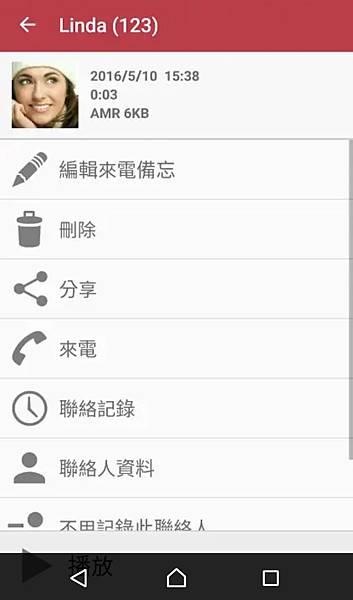 通話錄音app推薦-電話錄音機app.JPG