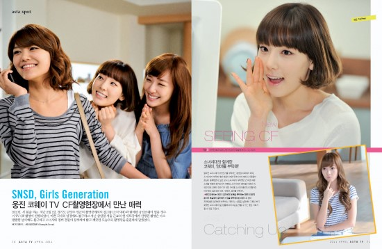 ASTA TV 4月 Woongjin Coway 廣告宣傳圖