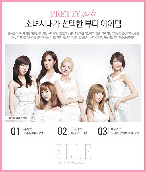 少女時代 Dior ELLE官網更新