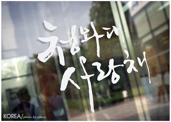 korea 129.jpg