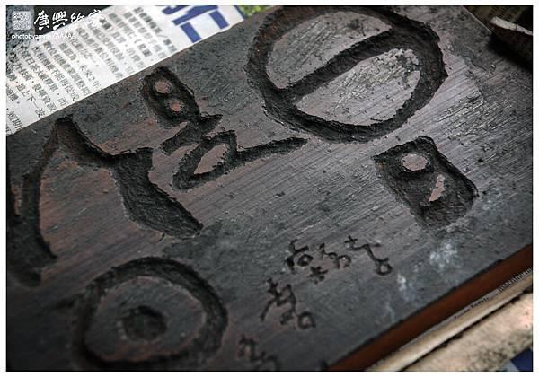 廣興紙寮 24