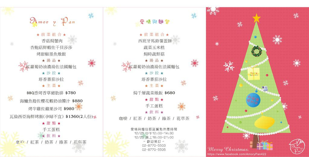 2011.12耶誕餐點桌卡.jpg
