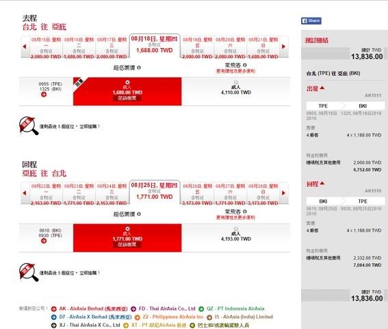馬來西亞沙巴-AIRASIA訂購機票-B003.jpg