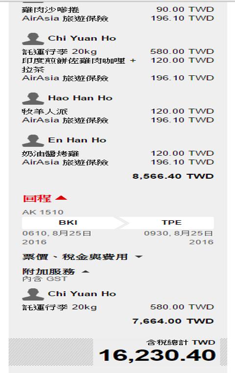 馬來西亞沙巴-AIRASIA訂購機票-A017.png