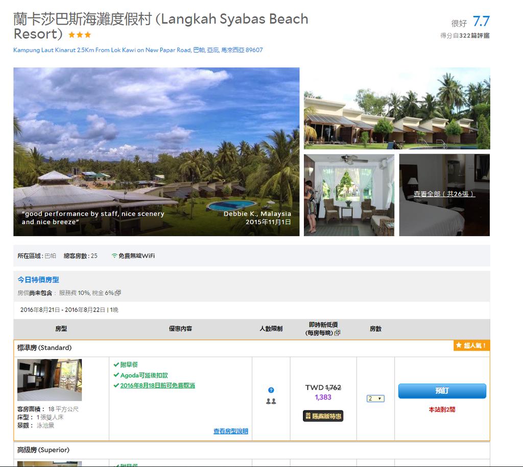 馬來西亞沙巴-住宿-20160821-Langkah Syabas Beach Resort-002