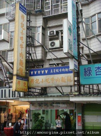 2010 穆記牛肉麵.jpg