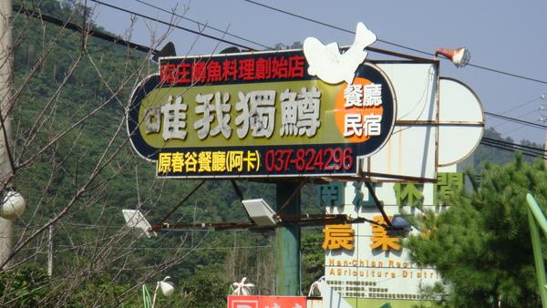 魚餐廳店名XD