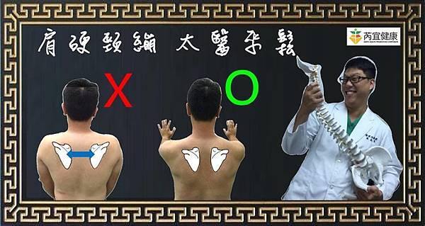 肩硬頸繃2