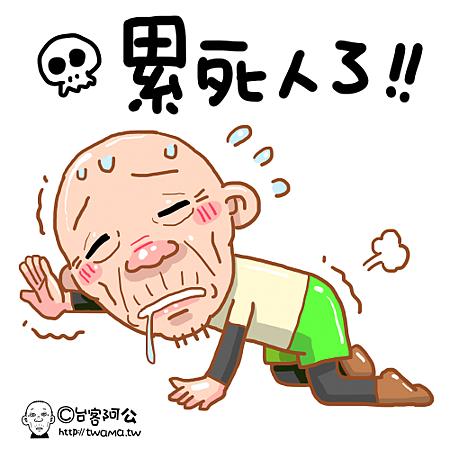 退化性關節炎-台客阿公.png