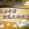 文昌帝君陰騭文的故事VCD.JPG