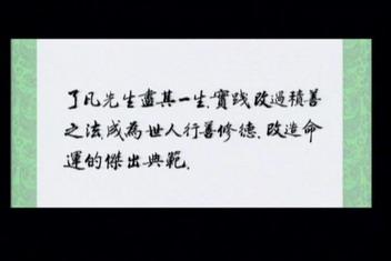 了凡四訓DVD2.jpg