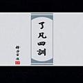 了凡四訓DVD5.jpg
