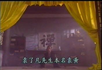 了凡四訓VCD7.JPG