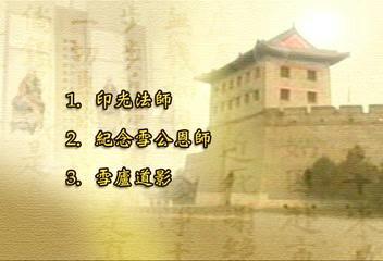 印祖 雪公二尊事略解 苦行VCD1.JPG