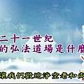 華藏衛視簡介VCD2.JPG