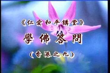 學佛答問VCD1.jpg