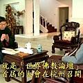 鳯凰衛視文化大觀園專訪淨空老和尚VCD.jpg