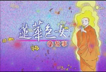 蓮華色女的故事-由大妓女變成神通第一比丘尼VCD.JPG