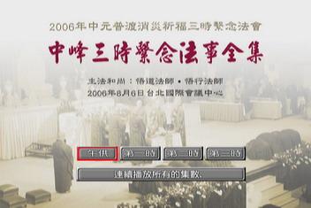 中峰三時繫念法事全集DVD.jpg