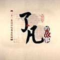 了凡的故事(二十三集話一生)DVD計4片