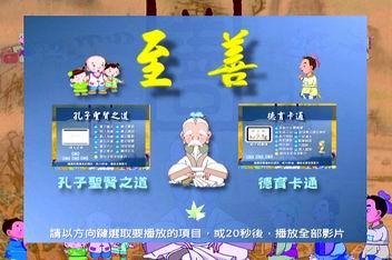 至善 德育卡通故事 DVD計1片