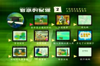 智慧的泉源 動畫系列 2 DVD計1片