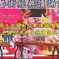 全國文化藝術經典讀誦博覽會 暨慈善救濟弟子規書法比賽 DVD計2片