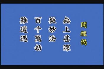 悟梵法師-地藏菩薩本願經-有聲書.jpg