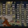 消災延壽的秘訣-護生放生.JPG