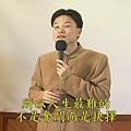蔡禮旭-幸福人生講座-認識《弟子規》.jpg